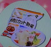 豚肉入りカット野菜